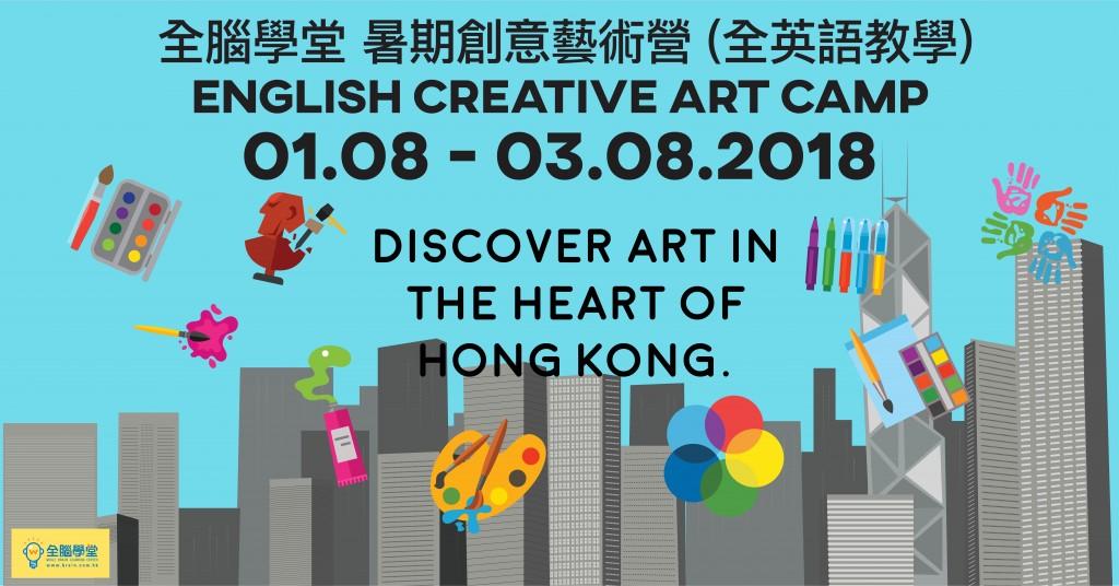 2018 Creative Camp facebook event compress-08
